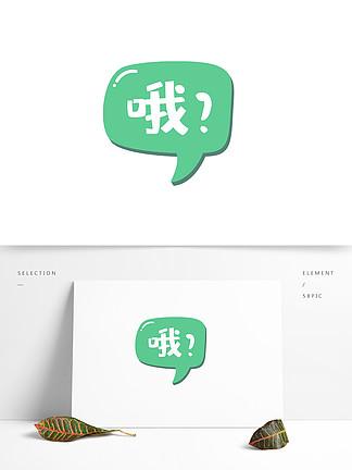 对话框可爱哦矢量绿色