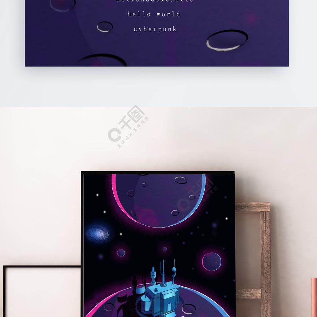 赛博朋克太空星系海报