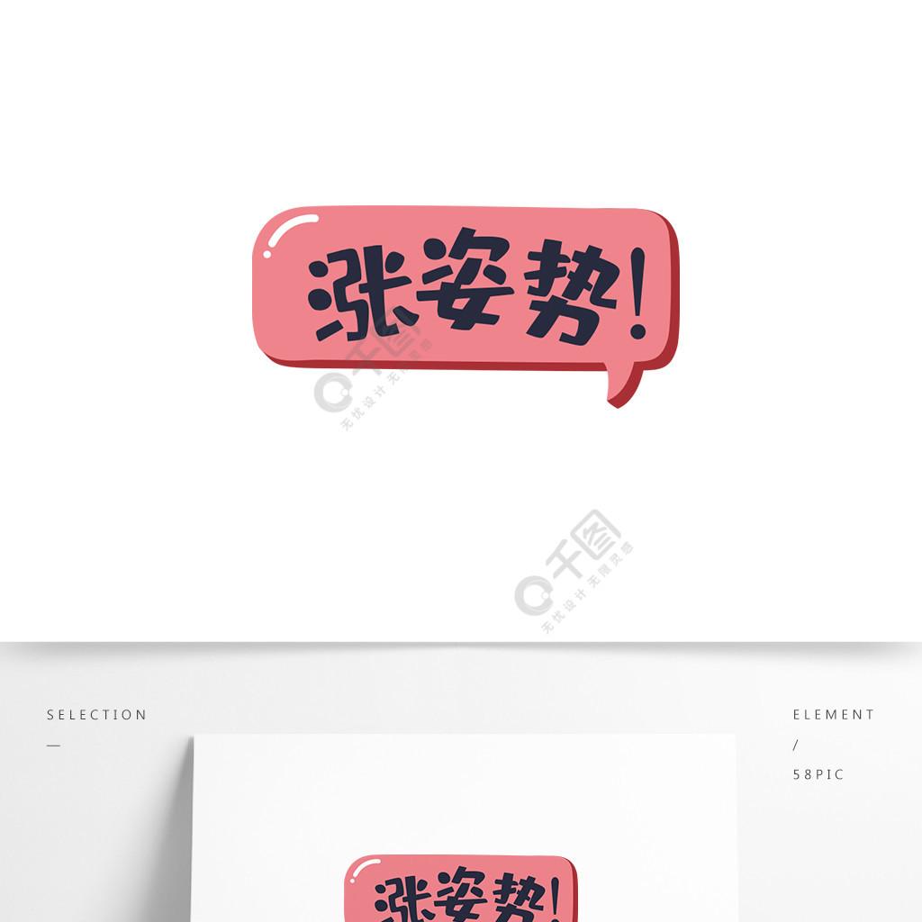 对话框可爱矢量粉色涨姿势