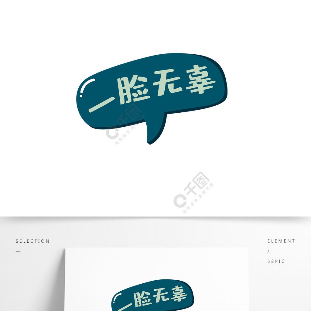 对话框可爱一脸无辜矢量蓝色