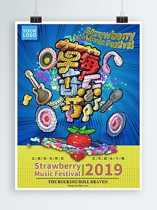 原创像素风草莓音乐节海报