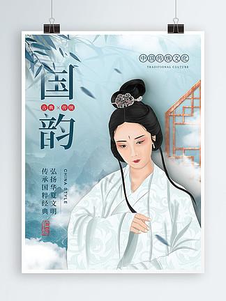 原创插画中国风传统文化国潮海报