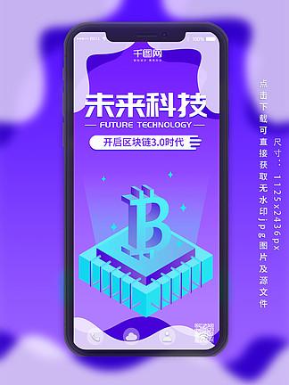 人工智能蓝色科技渐变微信朋友圈宣传海报