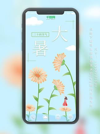 小清新菊花女孩手绘插画大暑手机海报
