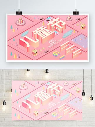 2.5D粉色小清新儿童节商业海报