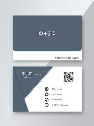 簡潔設計高級灰藍白名片