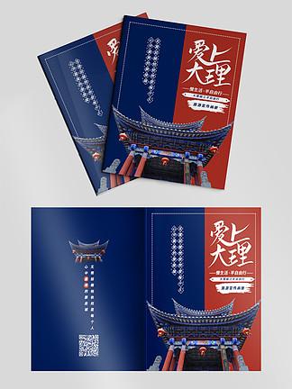 爱上大理简约版中国风画册封面