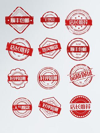 印章风促销<i>标</i><i>签</i>红色喜庆