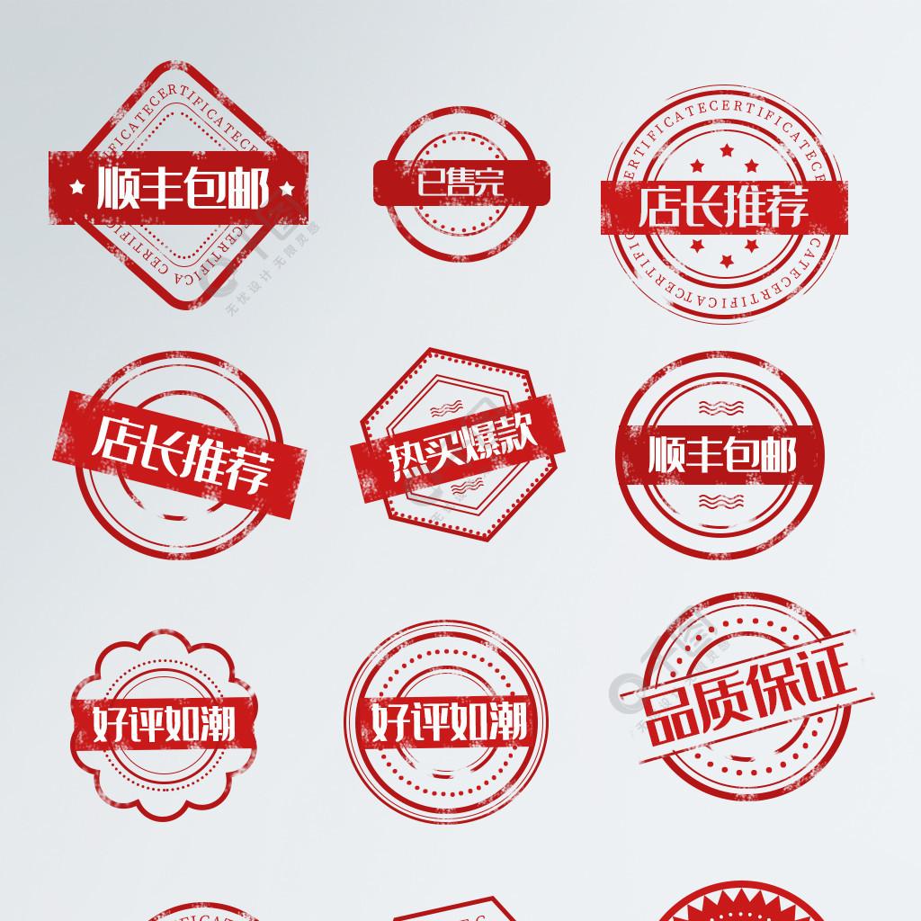 印章風促銷標簽紅色喜慶