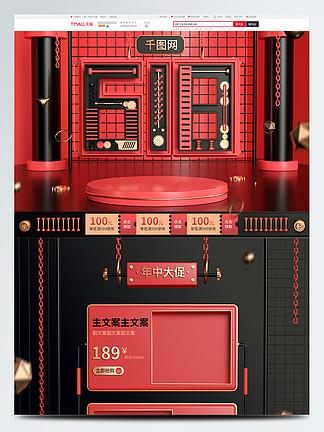 618年中大促立体C4D机械风格首页模板