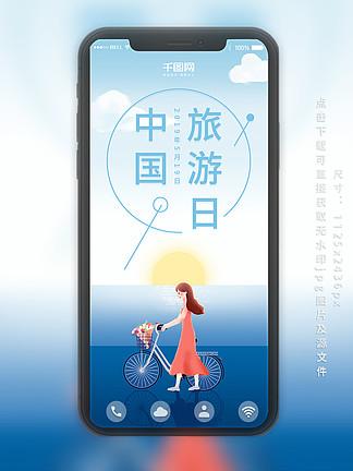 蓝色小清新唯美手绘海边女孩中国旅游日
