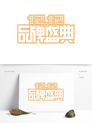 双12品牌盛典艺术字素材