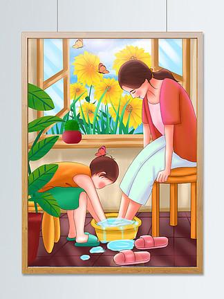 原创手绘插画母亲节可爱的孩子帮妈妈洗脚