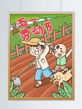 五一劳动节农民辛勤的劳动手绘原创插画