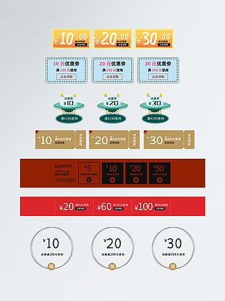 電商淘寶創意優惠券模板
