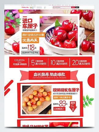 電商首頁簡約清新水果進口車厘子