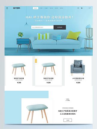 简约蓝色清新家居家装企业官<i>网</i><i>首</i><i>页</i>UI设计