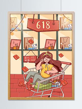618电商狂欢购物节热闹场景插画