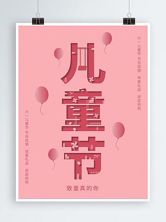 原创剪纸风粉色系儿童节商业促销海报