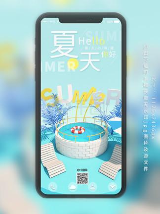 夏天你好C4D夏日小清新手机海报