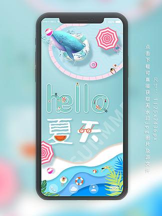 夏天你好小清新蓝色沙滩游泳池手机海报