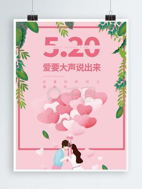 粉色简约520情人节海报