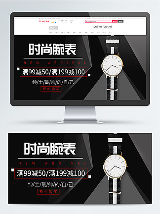 淘寶電商手表banner海報模板
