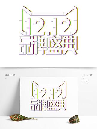 白色的双12品牌盛典艺术字