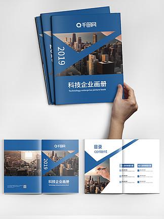 原创商务风蓝色科技企业画册