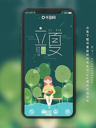 立夏二十四节气深绿色女孩吃西瓜手机用图