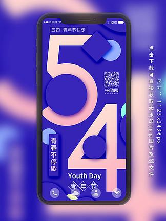 时尚剪纸简约五四青年节宣传海报