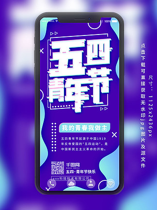 故障风时尚个性五四青年节宣传海报