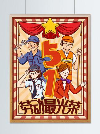 五一劳动节劳动最光荣复古红色大字报插画
