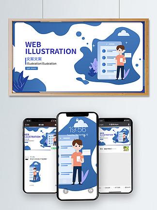 UI商务办公网页设计界面