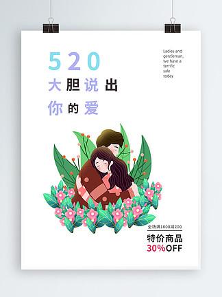 简约时尚520情人节促销海报