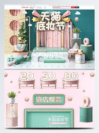 C4D绿色天猫底妆节电商首页模板