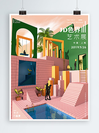 游泳池素材海报设计免费下载_游泳池海报素材山东中预建筑设计有限公司图片