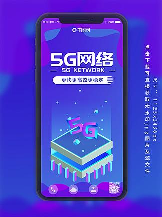 人工智能蓝色科技微信朋友圈宣传海报设计