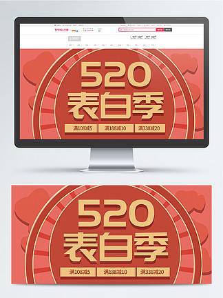 520表白季珊瑚色banner海报模板