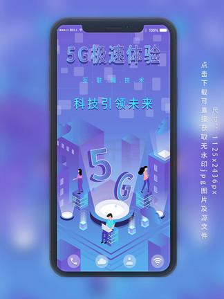 2.5D商务办公5G互联网科技手机海报