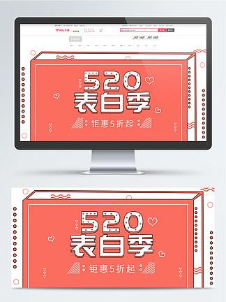 珊瑚红线条520表白季手绘风促销海报