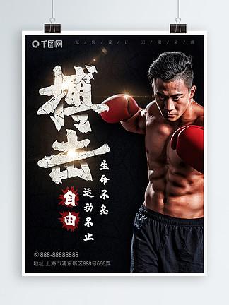 搏击健身運動海報