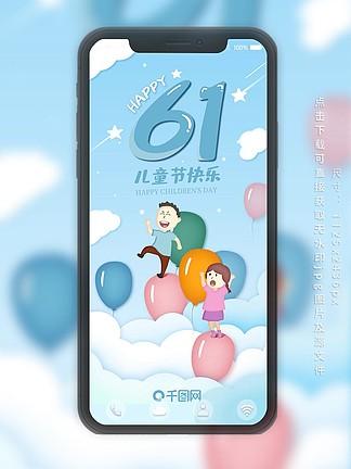 六一儿童节气球上的孩子原创插画手机海报