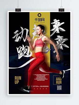 运动健身塑身女性健身海报动起来跑起来