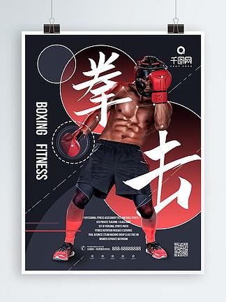 健身男士拳击搏击时尚健身房减肥塑身海报