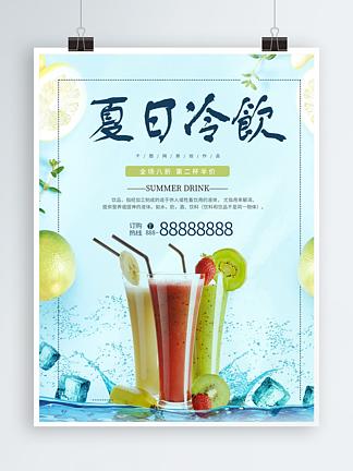 夏日饮品海报<i>设</i><i>计</i><i>图</i>
