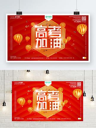 C4D创意原创高考宣传红色调海报