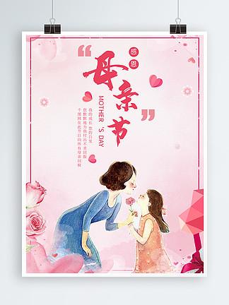 母亲节海报妈妈粉色插画风宣传广告暖活动