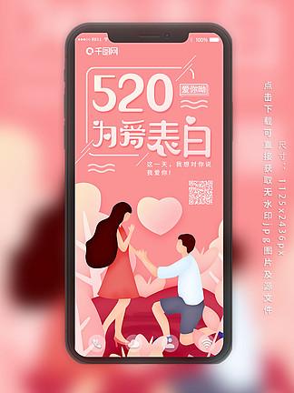 粉红唯美烂漫手绘风婚告白520情人节宣传