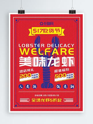 复古简约大气吃货节龙虾海报设计